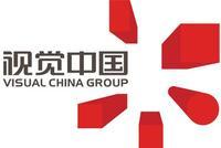 视觉中国深夜道歉:全面配合监管部门彻底积极整改