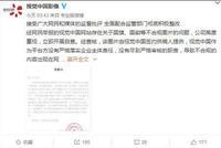 人民日报微博:这条新闻不敢配图