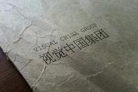 揭视觉中国如何靠打版权官司发家:作为原告涉诉上千