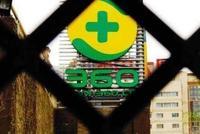 奇安信回应:360收回品牌对业务影响不大