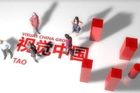 探访视觉中国总部:谢绝采访 业内称或面临退市风险