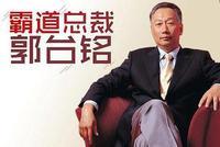 鸿海否认郭台铭辞任董事长:未来五年不考虑退休