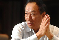 郭台铭确认参加2020年台湾地区领导人选举