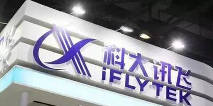 科大讯飞上半年营收42.28亿元 同比增长31.72%