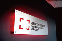 视觉中国否认恢复上线:阶段整改结束 不到位不恢复