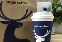 瑞幸咖啡今年第一季度净亏5.518亿元 同比扩大