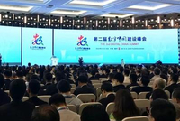 国家网信办发布《数字中国建设发展报告(2018年)》