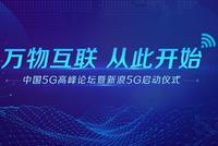 中国5G高峰论坛暨新浪5G启动仪式将于今日下午举行