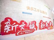 阿里大文娱第四财季营收56.71亿元 同比增长8%