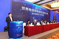 张峰出席2019年世界电信和信息社会日大会并致辞