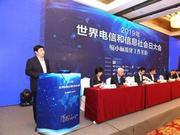 工信部总工程师张峰:夯实网络基础,促进互联互通
