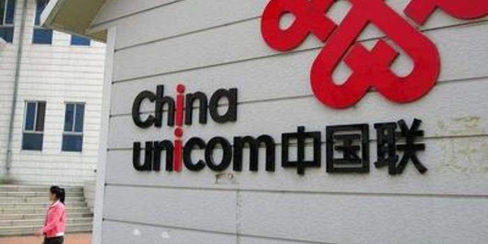 北京联通年内移动流量降费20%