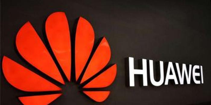 华为:全球签署50多5G商用合约 前5月手机销售达亿台