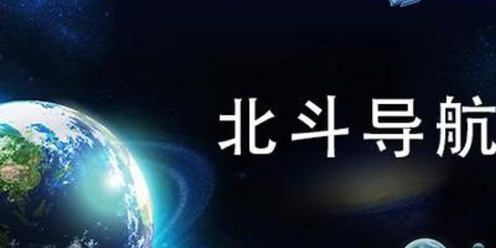 中国将建世界一流导航系统 北斗精度有望达到厘米级