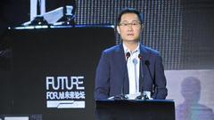 马化腾未来论坛致辞:培养产学研创新生态要出实招