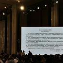 聯合國祕書長致2019中國國際大數據產業博覽會賀信