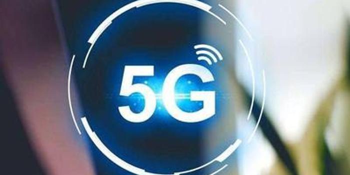 """拥抱5G商用元年:既是""""红海"""",也是""""蓝海"""""""