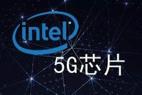 英特尔回应5G牌照发放:持续与中国科技产业生态合作