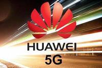 华为5G产品线总裁:预计今年5G研发投入超100亿元