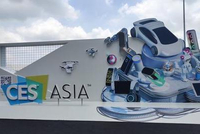 专访CES Asia主办方 :要打造媲美美国CES的展会