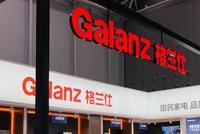 正值618电商大促 格兰仕发布天猫平台搜索异常声明