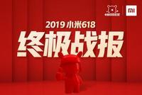 小米618战报:全平台销售额64.8亿 AIoT产品销量443万