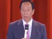郭台铭卸任鸿海董事长 富士康今后怎么走?