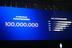 华为何刚:华为手机今年全球发货量已超1亿台