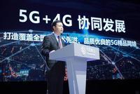 中国移动董事长杨杰:设立300亿元规模5G联创产业基金