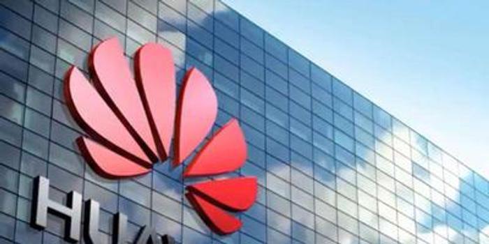 华为轮值董事长胡厚崑: 5G投资已达40亿美元