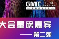又有一大波重磅嘉宾集结GMIC广州2019暨科学复兴节