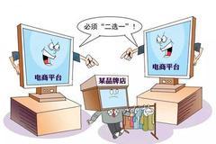 """人民日报:电商""""二选一""""损人害己"""