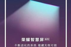 荣耀智慧屏明日下午正式发布 或首发鸿蒙操作系统