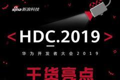 一图读懂华为开发者大会2019:鸿蒙并非唯一亮点