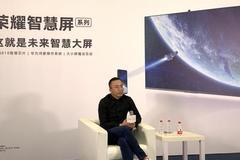 荣耀赵明:电视行业价格战没有出路 将推更多尺寸产品