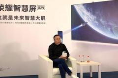 鸿蒙+自研芯片 赵明称智慧屏要让电视行业回归价值
