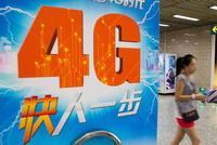六问4G降速真相如何?监管部门:恶意降速将依法处置