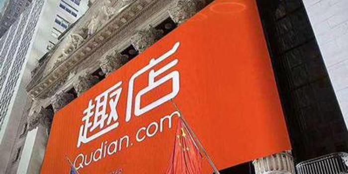 趣店签署股票回购协议 最多回购1.95亿美元ADS