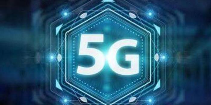 5G手机迎来首批上市潮 未来商用空间可期