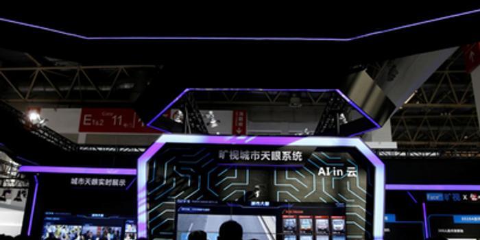 旷视科技上半年研发投入4.68亿元 占总收入近50%