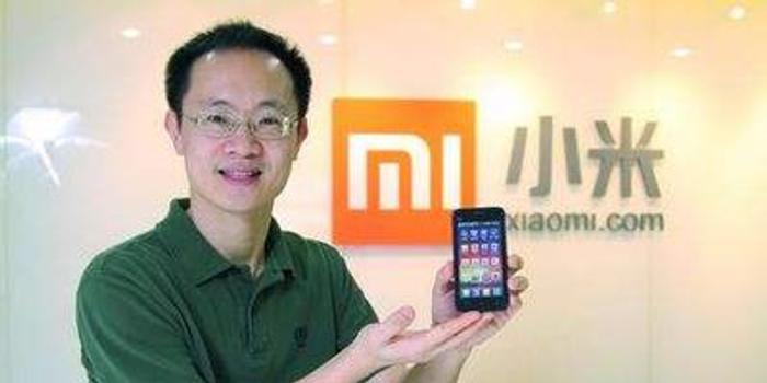 小米上市一年 总裁林斌套现超3.7亿港元