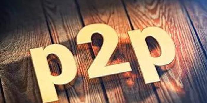 监管机构约谈部分银行及支付机构 谨慎开展P2P结算