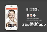 """AI换脸App""""ZAO""""一夜走红:陌陌高管控股 面向社交"""