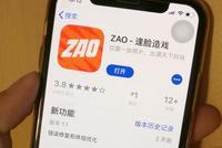 """隐私安全遭质疑:ZAO修改用户协议 新增""""删除""""功能"""