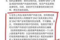 法律人士:ZAO涉嫌过度攫取用户授权 侵权后可能甩锅