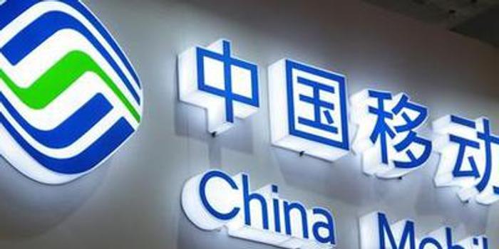 2019中国服务业企业500强:移动排名第8 营收7415亿元