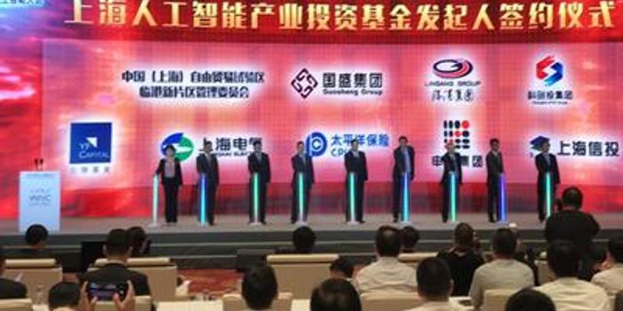 上海成立人工智能产业投资基金 派发千亿级红包