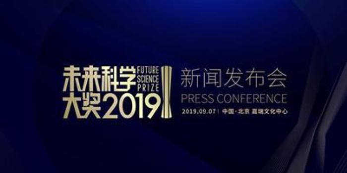 邵峰、王贻芳、陆锦标、王小云获2019未来科学大奖