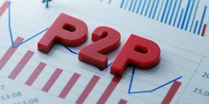 正常运营网贷平台数量减少 成交量同比下降34.56%