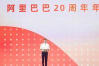 阿里20周年!马云卸任演讲9大核心观点集锦